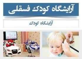 آرایشگاه کودک فسقلی