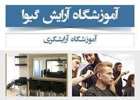 آموزشگاه آرایش گیوا