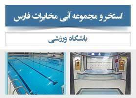 استخر و مجموعه آبی مخابرات فارس