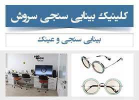 کلینیک بینایی سنجی سروش