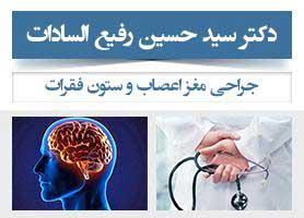 دکتر سید حسین رفیع السادات - جراحی مغز اعصاب و ستون فقرات