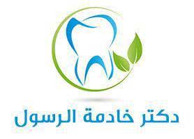 مطب دندانپزشکی دکتر خادمه الرسول شیراز