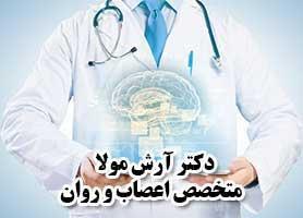 دکتر آرش مولا - متخصص اعصاب و روان