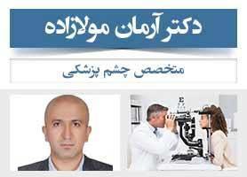 دکتر آرمان مولازاده - متخصص چشم پزشکی