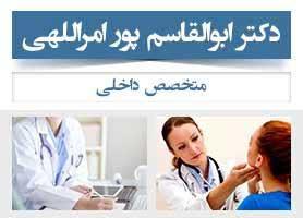 دکتر ابوالقاسم پور امراللهی - متخصص داخلی