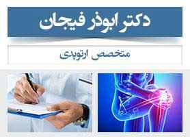 دکتر ابوذر فیجان - متخصص ارتوپدی