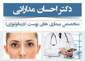 دکتر احسان مدارائی - تخصص بیماری های پوست (درماتولوژی)