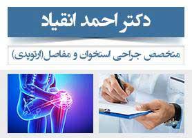 دکتر احمد انقیاد - متخصص جراحی استخوان و مفاصل(ارتوپدی)