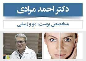 دکتر احمد مرادی - متخصص پوست، مو و زیبایی