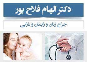 دکتر الهام فلاح پور - جراح زنان و زایمان و نازایی