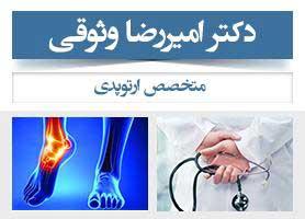 دکتر امیررضا وثوقی - متخصص ارتوپدی