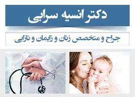 دکتر انسیه سرابی - جراح و متخصص زنان و زایمان و نازایی
