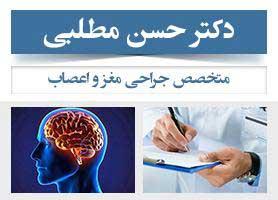 دکتر حسن مطلبی - متخصص جراحی مغز و اعصاب