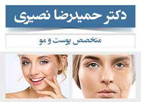دکتر حمیدرضا نصیری - دکترای حرفه ای پزشکی - متخصص پوست و مو