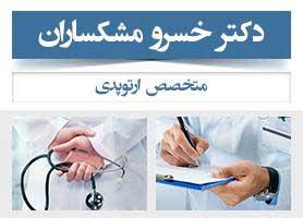 دکتر خسرو مشکساران - متخصص ارتوپدی