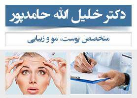 دکتر خلیل الله حامدپور - متخصص پوست، مو و زیبایی