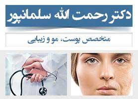 دکتر رحمت الله سلمانپور - متخصص پوست، مو و زیبایی