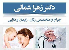 دکتر زهرا شمالی - جراح و متخصص زنان، زایمان و نازایی