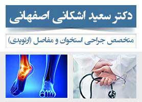 دکتر سعید اشکانی اصفهانی - متخصص جراحی استخوان و مفاصل