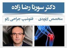 دکتر سورنا رضا زاده - متخصص ارتوپدی -  فلوشیپ جراحی زانو