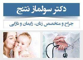 دکتر سولماز نتنج - جراح و متخصص زنان، زایمان و نازایی