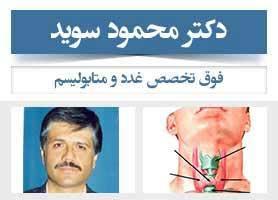 دکتر محمود سوید - فوق تخصص غدد و متابولیسم