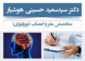 دکتر سیدسعید حسینی هوشیار - متخصص مغز و اعصاب (نورولوژی)