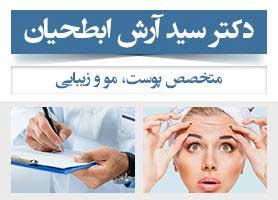دکتر سید آرش ابطحیان - متخصص پوست و مو