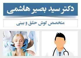 دکتر سید بصیر هاشمی - متخصص گوش حلق و بینی در شیراز