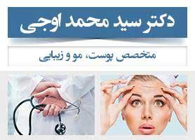 دکتر سید محمد اوجی - متخصص پوست، مو و زیبایی