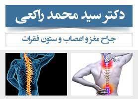 دکتر سید محمد راکعی - جراح مغز و اعصاب و ستون فقرات