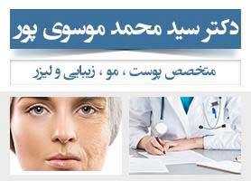 دکتر سید محمد موسوی پور - متخصص پوست ، مو ، زیبایی و لیزر