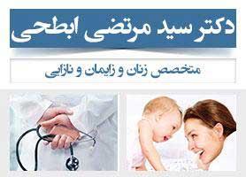 دکتر سید مرتضی ابطحی - متخصص زنان و زایمان و نازایی