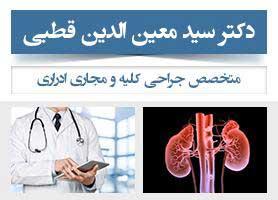 دکتر سید معین الدین قطبی - متخصص جراحی کلیه و مجاری ادراری