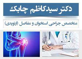 دکتر سید کاظم چابک - متخصص ارتوپدی
