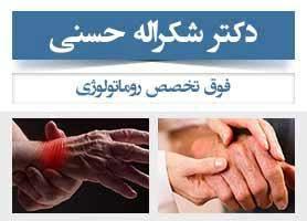 دکتر شکراله حسنی - فوق تخصص روماتولوژی