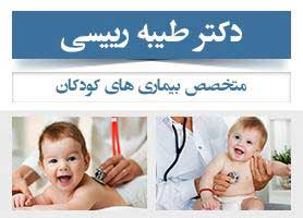 دکتر طیبه رییسی - متخصص بیماری های کودکان