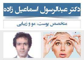 دکتر عبدالرسول اسماعیل زاده - متخصص پوست، مو و زیبایی