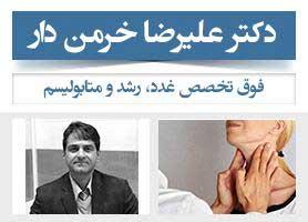 دکتر علیرضا خرمن دار - فوق تخصص غدد، رشد و متابولیسم