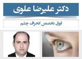 دکتر علیرضا علوی - فوق تخصص انحراف چشم