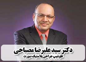 دکتر سید علیرضا مصباحی - جراح پلاستیک صورت