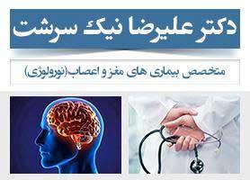 دکتر علیرضا نیک سرشت - تخصص بیماری های مغز و اعصاب(نورولوژی)