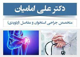 دکتر علی امامیان - متخصص جراحی استخوان و مفاصل (ارتوپدی)
