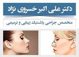 دکتر علی اکبر خسروی نژاد - متخصص جراحی پلاستیک زیبایی و ترمیمی