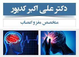 دکتر علی اکبر کدیور - متخصص مغز و اعصاب (نورولوژی)