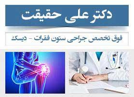 دکتر علی حقیقت - فوق تخصص جراحی ستون فقرات - دیسک
