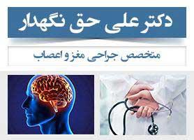 دکتر علی حق نگهدار - متخصص جراحی مغز و اعصاب