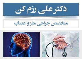 دکتر علی رزم کن - متخصص جراحی مغز و اعصاب