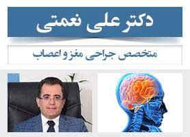 دکتر علی نعمتی - متخصص جراحی مغز و اعصاب