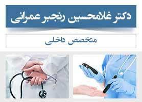 دکتر غلامحسین رنجبر عمرانی - متخصص داخلی